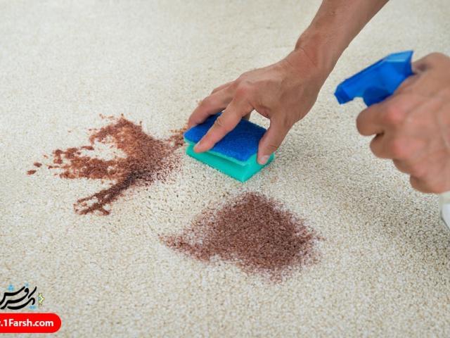 چگونه لکه های فرش را پاک کنیم؟