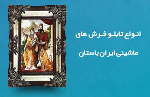iran فروشگاه اینترنتی یک فرش | فرش و تابلو فرش ماشینی - یک فرش